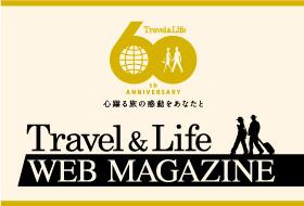 JTB旅カード ゴールド会員誌「トラベル&ライフ」創刊60周年とWebマガジン創刊