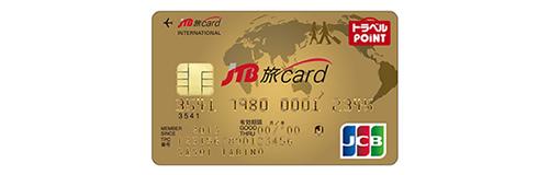 【JTB旅カード事業】「exQuick」の導入事例としてご紹介いただきました