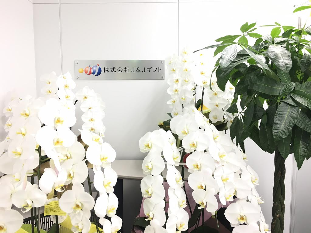 【株式会社J&Jギフト】創業10周年を迎えました